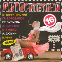 Авторитетный - 16 - 2008 г.