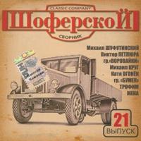 Шоферской. 21 выпуск - 2008 г.