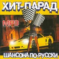 Хит-парад шансона по-русски - 2008 г.