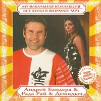 Андрей Бандера & Рада Рай & Демидыч - 2008 г.