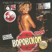 Воровской - 2009 г.
