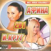 Афина + И. Круг