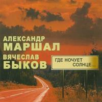 Александр Маршал + Вячеслав Быков - Где ночует солнце... - 2008 г.