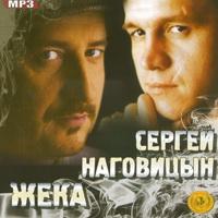 Сергей Наговицын и Жека