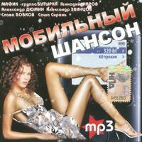 Мобильный шансон - 2007 г.