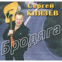 Cover: Бродяга - 2009 г.