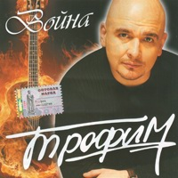 Cover: Война - 2009 г.