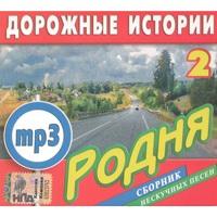 Родня. Дорожные истории - 2 - 2008 г.