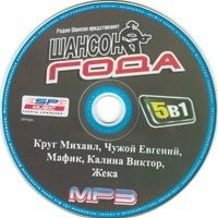 Шансон года. М. Круг, Е. Чужой, Мафик, В. Калина, Жека - 2006 г.