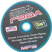Шансон года. 5 в 1. А.Дюмин, И. Ежова, Петлюра, В. Петлюра, Л. Кучина - 2006 г.