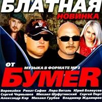 Блатная новинка от БумеR - 2009 г.