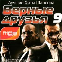 Верные друзья - 9. Лучшие хиты шансона - 2009 г.