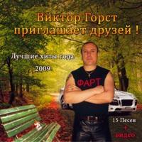 Виктор Горст приглашает друзей! - 2009 г.