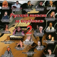 Русский шансон за кордоном - 2 - 2009 г.