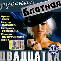 Русская блатная двадцатка. Выпуск - 13
