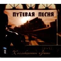 Путевая песня. Коллекционное издание - 2009 г.