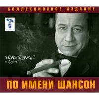 По имени шансон. Игорь Буржуй и другие... Коллекционное издание - 2009 г.