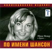 По имени шансон. Таня Ветер и другие... Коллекционное издание - 2009 г.