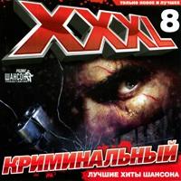 XXXL - 8. Криминальный.