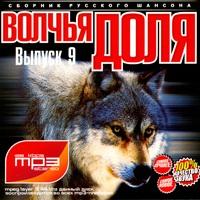 Волчья доля. Выпуск 9 - 2009 г.