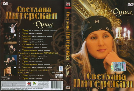 Cover: Душа - 2007 г.