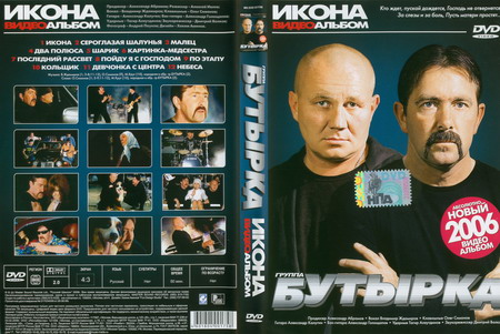 Cover: Икона - 2006 г.