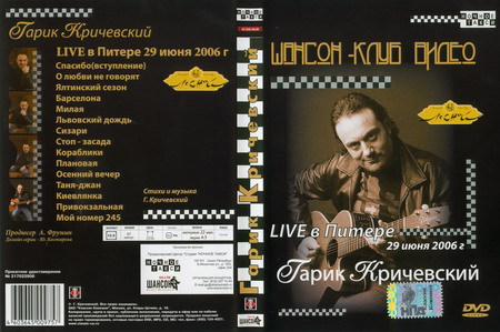 Cover: Live  � ������ (29.06.06 �.)