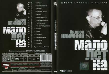 Cover: Малолетка - 2006 г.