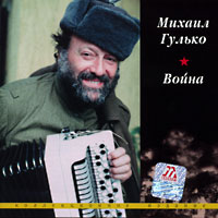 Cover: Война