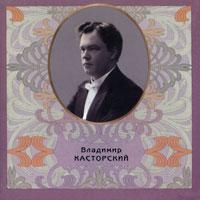 Русский романс. Золотая серия