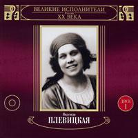 Великие исполнители России ХХ века. Диск - 1