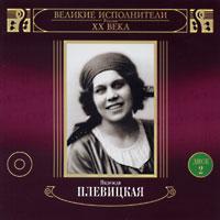Великие исполнители России ХХ века. Диск - 2