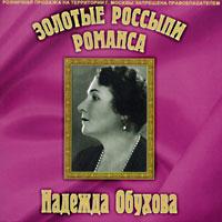 Золотые россыпи романса