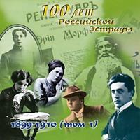 100 лет Российской эстрады 1899 - 1910 т. 1