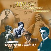 100 лет Российской эстрады - 1899 - 1910 т. 2