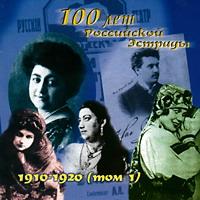 100 лет Российской эстрады 1910 - 1920 т. 1