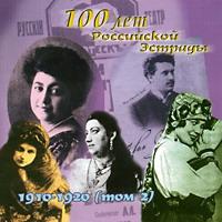 100 лет Российской эстрады 1910 - 1920 т. 2