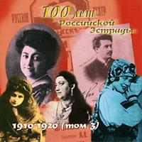 100 лет Российской эстрады 1910 - 1920 т. 3