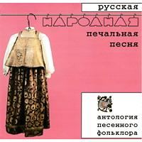 Русская народная печальная песня