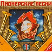 Пионерские песни - 1