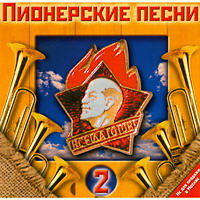 Пионерские песни - 2