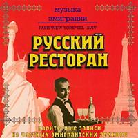 Русский ресторан музыка эмиграции