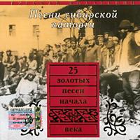 Песни сибирской каторги