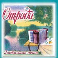 Отрада - 1996 г.