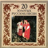 20 золотых русских песен - 2000 г.