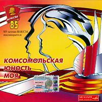 Комсомольская юность моя - 2003 г.