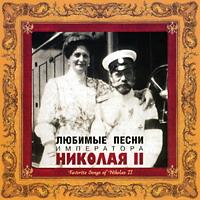 Любимые песни императора Николая 2