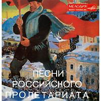 Песни российского пролетариата - 1998 г.