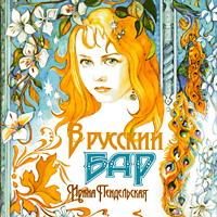 В русский бар - 1993 г.