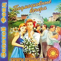 Подмосковные вечера - 2000 г.